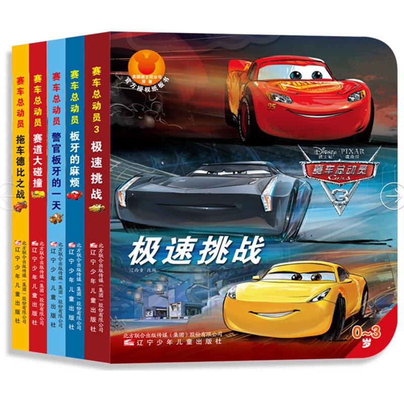 赛车总动员故事书全套5册迪士尼系列纸板书漫画卡通绘本3-6岁儿童汽车图画书闪电麦昆汽车总动员宝宝撕不