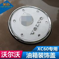 沃尔沃XC60油箱盖 ABS电镀亮片 装饰贴件汽车用品外饰 改装 XC60(14-17款)