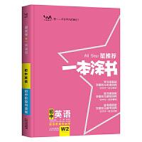 包邮2020版 星推荐一本涂书初中英语 初中英语一本涂书初中阶段均适用 天津人民出版社 9787201120058