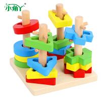 儿童启蒙早教形状配对积木套柱男女孩子宝宝1-2-3周岁力玩具 小角丫四套柱