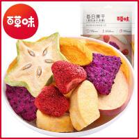 【满减】【百草味 混合装冻干水果30g】芒果干草莓脆休闲网红零食