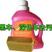 汽车用强力去污洗车液漆面车身玻璃除柏油飞漆树胶沥青清洗清洁剂SN4607