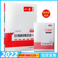 2022版开心一本阅读题 高中语文阅读训练五合一高考 第10次修订