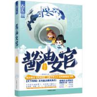 酱油女官 天如玉 中国商业出版社 9787504484321