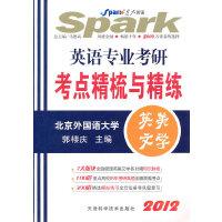 2012年考研英语专业考研(英美文学)考点精梳与精练--星火英语