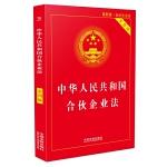 中华人民共和国合伙企业法・实用版(2018版)