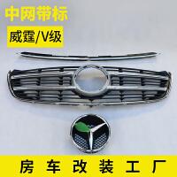 专用于16-17款奔驰新威霆中网前脸改装V260中网镜面实心大标SN7910