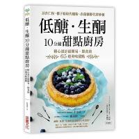 预售 正版 低醣.生酮10分�甜�c�N房:以杏仁粉、椰子粉取代�I粉 采��