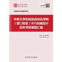 华侨大学机电及自动化学院(厦门校区)851机械设计历年考研真题汇编-网页版(ID:142377)