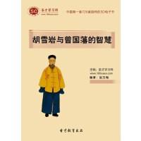 胡雪岩与曾国藩的智慧-网页版(ID:45730)