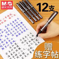 晨光1.0mm中性笔加粗0.7黑色签字笔粗笔芯顺滑大容量大笔画练字硬笔书法碳素水签名笔学生专用