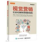 视觉营销――社会化媒体营销新规则(全彩)