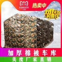 东北冬季保暖加厚移动棉车衣帐篷可拆卸停车棚阻燃加厚车库