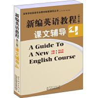 新编英语教程(第三版)课文辅导4