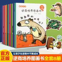 我在长大系列全套8册儿童逆商培养儿童绘本幼儿童绘本幼儿园3-4-5-6岁儿童读物故事亲子阅读儿童情绪管理与性格培养绘本