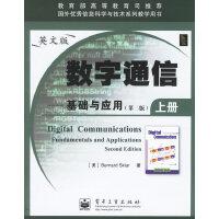 【二手书8成新】数字通信:基础与应用(下册)(英文版)(第二版)(美)斯克拉(Sklar B )97871210326