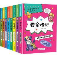 小学生必读的名人传记全套8册中外名人故事书籍青少年版儿童写给