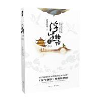 浮生物语3上再版 长江文艺出版社  裟椤双树新华书店正版图书