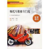 摩托车维修专门化 文爱民 人民交通出版社 9787114047114