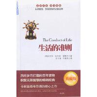 【二手旧书9成新】 生活的准则(典藏图文版) (美)爱默生(Emerson R.W.);史士本,牛雅芳