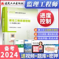 备考2022 监理工程师2021考试教材 监理工程师2021土建教材 建设工程进度控制 监理工程师土建教材 监理工程师考