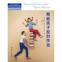 帮助孩子应对作业(陪孩子成长系列丛书)