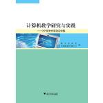 计算机教学研究与实践――2018学术年会论文集