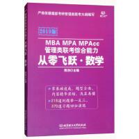 MBA MPA MPAcc管理类联考综合能力从零飞跃:2019版:数学 陈剑 9787568254816