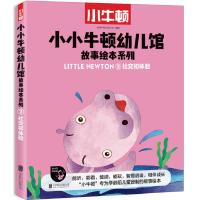 联合天畅:小小牛顿幼儿馆故事绘本系列.社交初体验