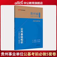 中公教育2021贵州省事业单位公开招聘工作人员考试:公共基础知识考前必做5套卷(全新升级)