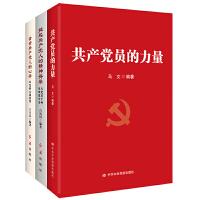 挺起共产党人的精神脊粱与党员干部谈理想信念+常修共产党人的心学不忘初心再出发+共产党员的力量 党政读物^@^