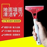 地板瓷砖玻璃胶印水泥保洁铲刀清洁工具刮刀片墙壁地板铲子