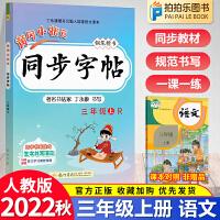 黄冈小状元同步字帖三年级上册人教部编版