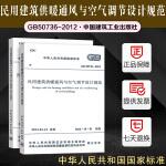 【正版国标】GB 50736-2012 民用建筑供暖通风与空气调节设计规范(含文说明) 中国建筑工业出版社