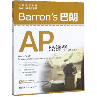 Barron's巴朗AP经济学(第6版)(英文版)/SAT\\AP备考书系/出国留学书系