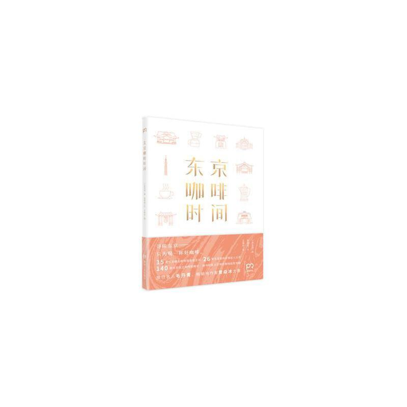 【二手旧书9成新】东京咖啡时间 一居生活/编  陈若怡/文  王皓炘/图 湖南人民出版