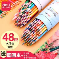 得力水溶性彩色铅笔专业手绘初学者绘画学生用油性彩12色铅水溶款画画笔儿童幼儿园24色72色彩色铅笔美术用品