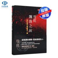 现货 《雪花�h落之前:我生命中的最後的一�n》 琼瑶新作 天下文化 港台原版书籍 繁体中文 正版