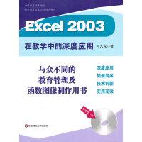Excel 2003在教学中的深度应用(含盘)