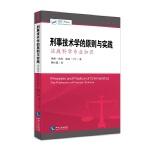 刑事技术学的原则与实践:法庭科学专业知识