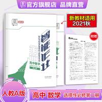 全品智能作业 高中数学 选择性必修第二册 人教A版RJA (新高考适用)2021秋