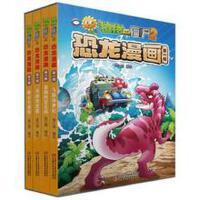 正版 植物大战僵尸2恐龙漫画 植物大战僵尸2漫画书全套全集32新版科学漫画版书籍9-12岁历史成语小