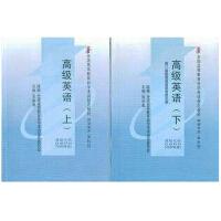 00600高级英语 上册 0600高级英语下册 自考教材 王家湘 张中载 2000版
