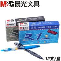 晨光按动中性笔 0.5mm考试办公中性笔 水笔 GP-1008