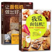正版现货让面包机做出好面包+我爱面包机新手做生日蛋糕西糕点甜