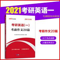 中公教育2020考研英语(一)考前作文20篇(新大纲版)