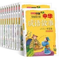 9787558519024中华成语故事全10册3-4-5-6年级小学生成语故事畅销书籍青少年6-9-12岁课内外阅读书籍儿童成语故事