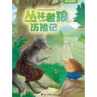 丛林老狼历险记(伯吉斯动物童话系列第一辑)