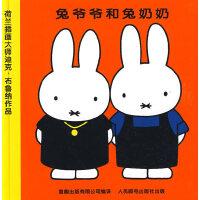 米菲绘本系列第二辑:兔爷爷和兔奶奶