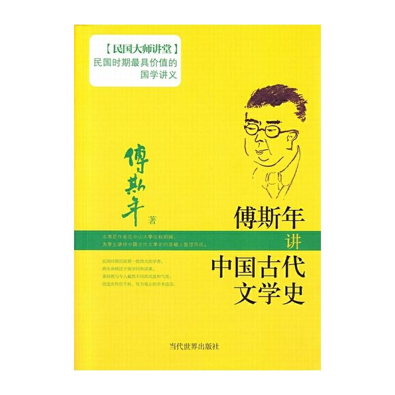 傅斯年讲中国古代文学史